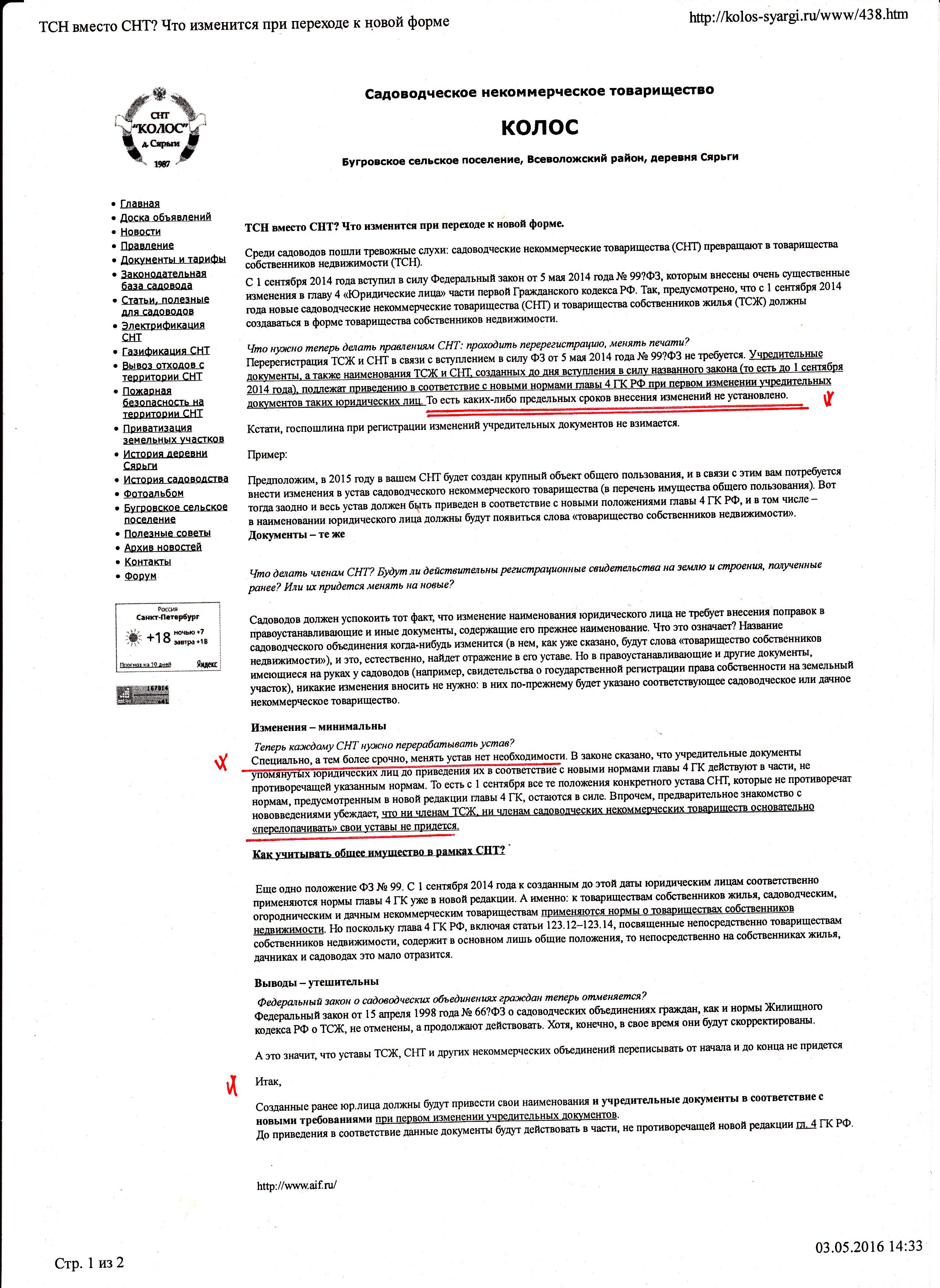 Регистрация тсн пошаговая инструкция